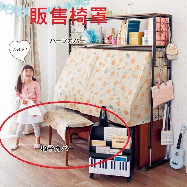 ~FUJIJO~日本存貨款~日本限定販售【春鳥紛啼系列】鋼琴椅罩 琴罩系列 讓生活更舒適