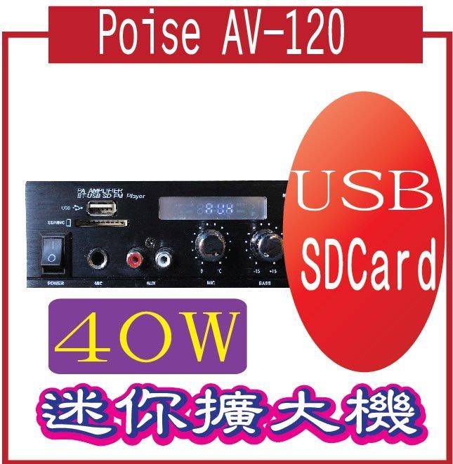 Poise AV-120 USB,SDCard 迷你擴大機