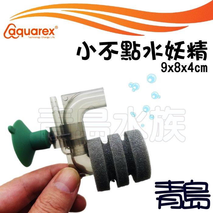 Y。。。青島水族。。。QQ-MINI美國aquarex睿思---小不點水妖精 氣動式過濾器 迷你缸 鬥魚缸==U型小單管