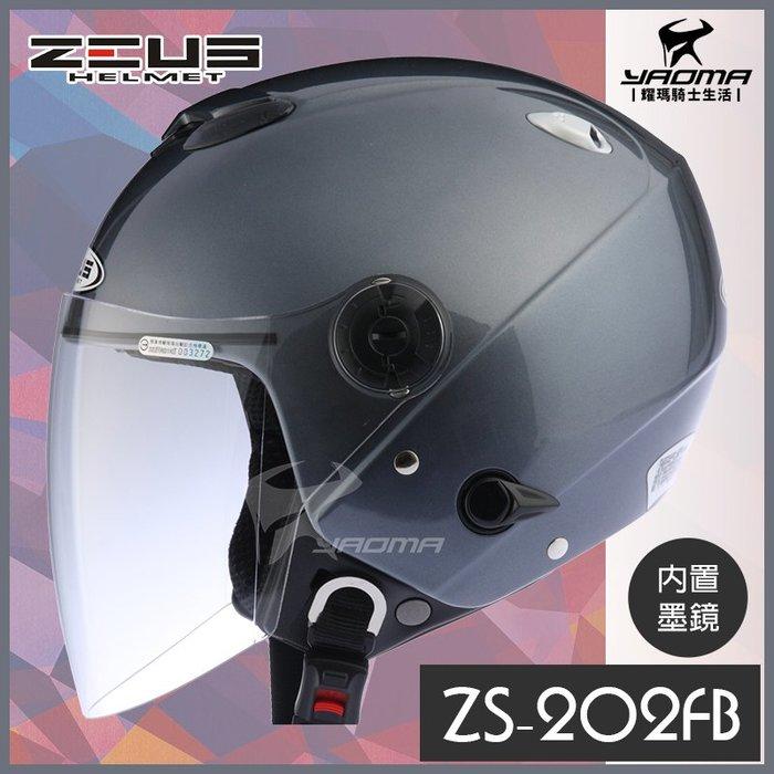 ZEUS安全帽 ZS-202FB 新鐵灰 素色 內置鏡片 半罩帽 3/4罩 內襯可拆 ZS202FB 耀瑪騎士機車部品