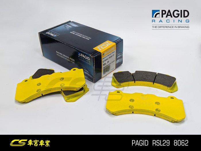 CS車宮車業 正德國 現貨 PAGID RSL29 Brembo M6 8062 來令片 鐵盤