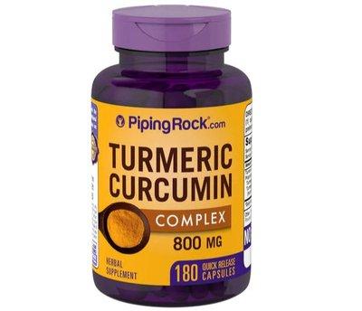 【活力小站】Piping Rock 95%濃縮薑黃素 turmeric curcumin 800mg 180粒