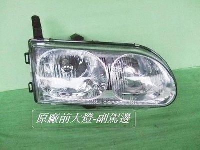 [重陽]三菱 RV人 SPACE GEAR 1997-2000 年 原廠全新 前大燈[原廠特價品]