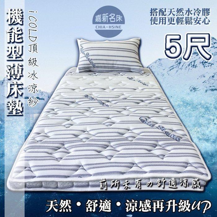 【嘉新名床】厚10公分/ 標準雙人5尺 【標準款。日本iCOLD雙倍冰涼床墊 】採用天然水冷膠安全舒適透氣