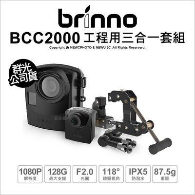 【薪創光華】Brinno BCC2000 縮時攝影機 1080P 建築工程三合一記錄套組 縮時相機 公司貨