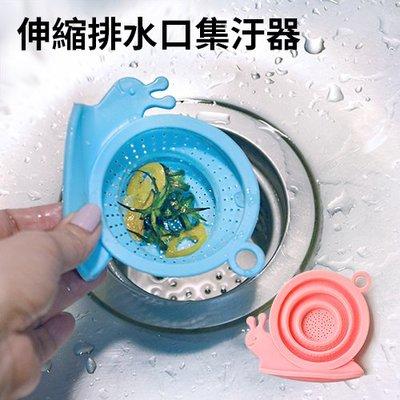 【蝸牛造型伸縮排水口集汙器12入】毛髮...