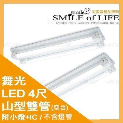 舞光LED 山型吸頂燈 雙管【空台】4尺/20W 附小燈5W+IC/不含燈管 110V☆ NAPA精品照明(司麥歐二館)