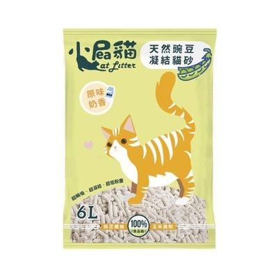 小屁貓 Pea 豌豆貓砂 SGS認證 玉米纖維 凝結貓沙 可結團貓砂(原味奶香 6L)每包269元
