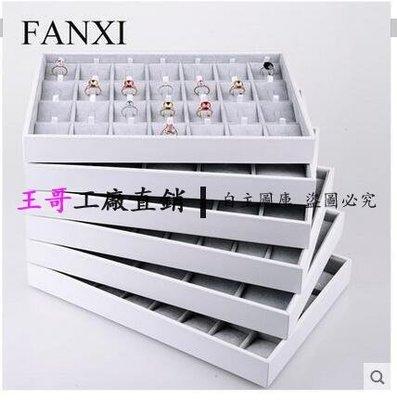 【王哥】FANXI凡西PU皮珠寶首飾看貨盤歐式戒指項鏈手飾品收納展示盒