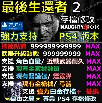 【PS4】最後生還者 2 二部曲 -專業存檔修改 Save Wizard Cyber 最後生還者2 最後 生還者 修改