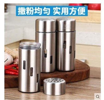 不銹鋼撒粉罐調料罐創意家用廚房用品LYH1596 全館免運