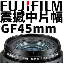 【新鎂】富士 Fujifilm 平輸 Fujinon GF45mm F2.8 R WR #GF 45mm