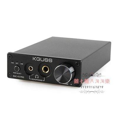 DAC-K3Pro HIFI 音頻解碼器 USB 光纖發燒 DAC 解碼耳放一體機
