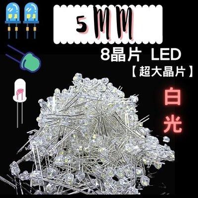 光展 5mm 8晶片 LED 超大晶片 LED 白光 亮度60流明 改裝手電筒.自行車 警示燈1000顆1200元