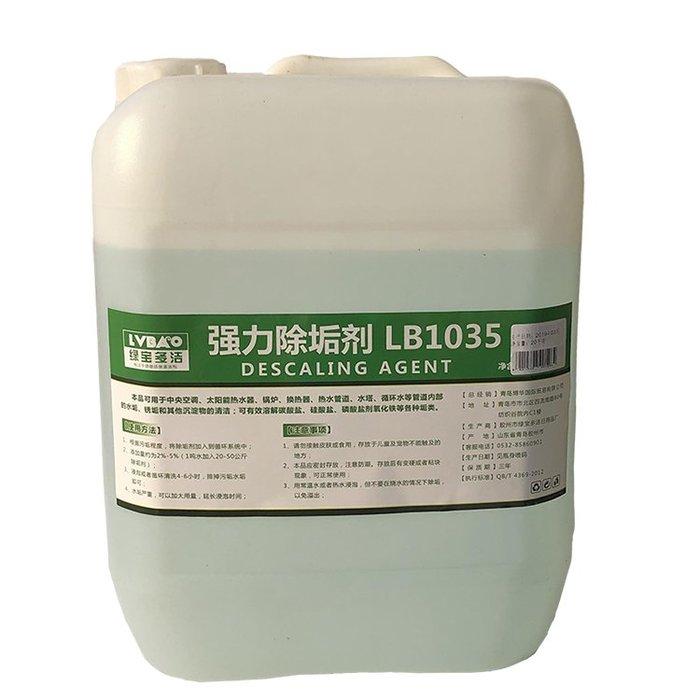 聚吉小屋 #強力增強加濃工業鍋爐除垢劑電熱地暖管道中央空調熱水器內膽除垢