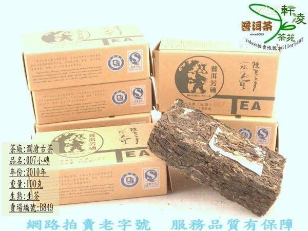 K㊣軒凌茶苑㊣-B407-瀾滄古茶2010年007小磚-生茶-100克-低價