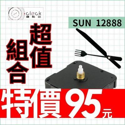 【鐘點站】太陽SUN 12888-D7 超值組合 - 跳秒機芯(螺紋高7mm) +T090072 刀叉指針 附SONY電