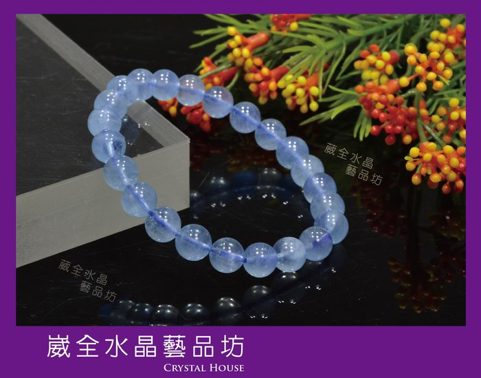【崴全水晶】天然 能量 冰透 海水藍寶 手鍊 【8mm】