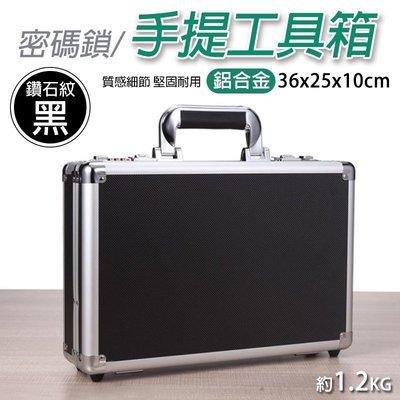 可超取▶8號鋁箱~黑色/鋁箱/工具箱/手提箱/A4收納箱/小型鋁合金工具箱/模型收納箱/展示箱/公事箱