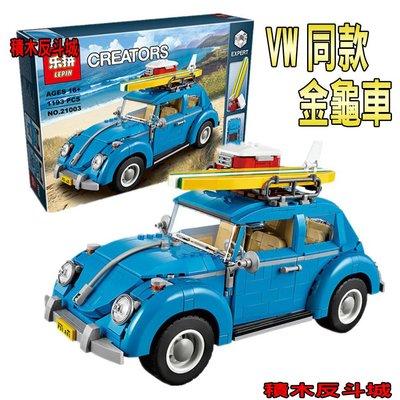 【積木反斗城】預購! 金龜車 福斯 VW同款 科技系列 樂拼21003  / 相容  樂高  LEGO  積木