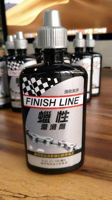 ~騎車趣~ Finish Line蠟性潤滑劑 鏈條油 鍊條油 120ml