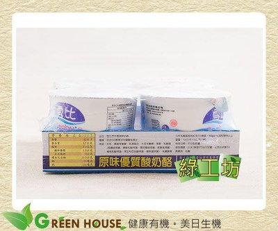 [綠工坊] 奶素 優質酸奶酪4入(原味) 雪比