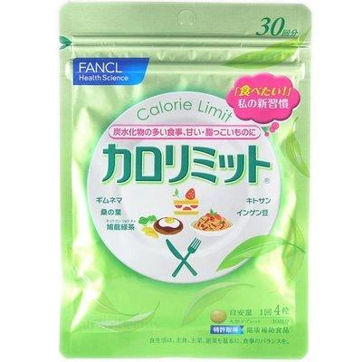 日本 FANCL Calorie Limit 卡路里消耗丸 餐前熱控 30次份量 2020/11 - 現貨包郵