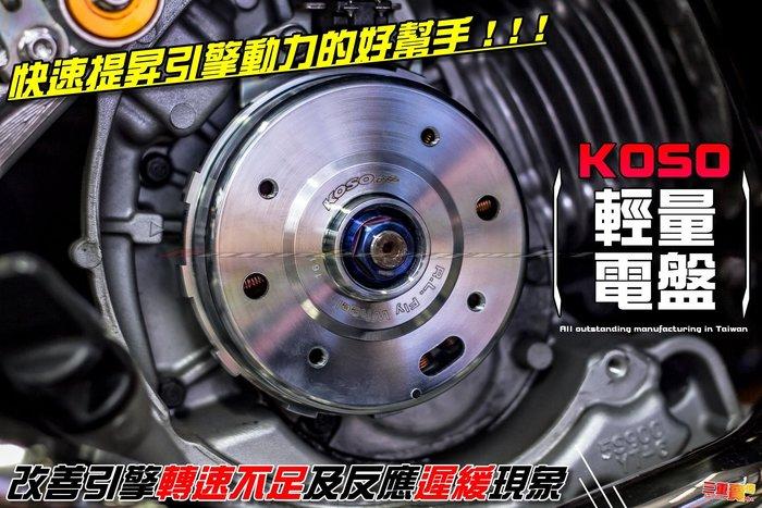 三重賣場 KOSO 輕量化電盤 輕量化風扇 勁戰三代 勁戰四代 BWS GTR 非MTRT 驅軸 電盤 傳動 提升引擎