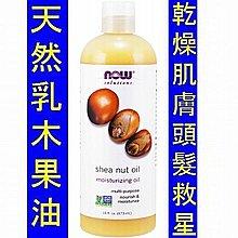 【美加直銷】(473ml 大樽液體裝) Now Solutions  Shea Nut Oil 乳木果油一一濕疹 保濕 痕癢 全天然 不刺激皮膚 潤膚露