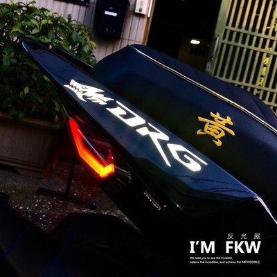 反光屋FKW DRG DRG158 後...