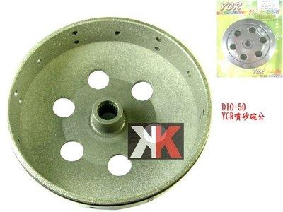 K2零件王-YCR競技噴砂鑽孔加厚碗公.DIO/翔鶴/恰恰/迪迪/新達可達/ZAP/風動-50