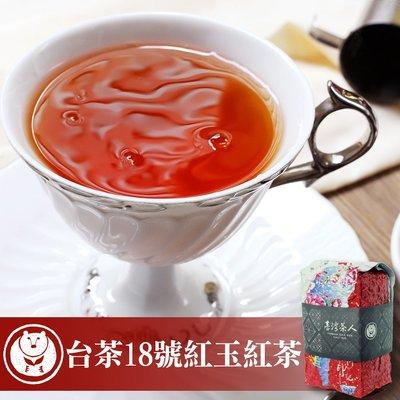 Tea Man台灣茶人~紅茶王者【台茶18號紅玉紅茶】3200元/斤~集色、香、味具全的上乘之作~
