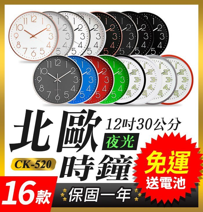 【傻瓜批發】(CK-520)北歐時鐘 簡約靜音時鐘 靜音掛鐘 掛壁鐘 12吋30cm立體大數字 夜光時鐘 板橋現貨