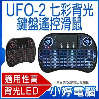 【小婷電腦*無線鍵盤】全新 UFO-2七彩背光鍵盤遙控滑鼠 家用電玩主機 /筆電/電腦/數位電視相容