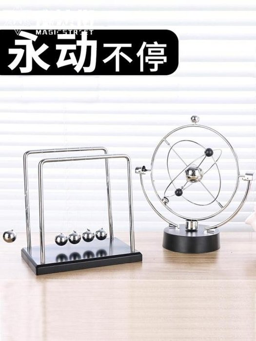 牛頓擺球永動機儀磁懸浮混沌擺件辦公桌辦公室創意家居裝飾品客廳