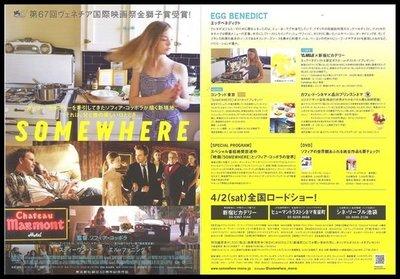 X~西洋電影[迷失某地/somewhere]導演蘇菲亞哥普拉,日本電影宣傳小海報