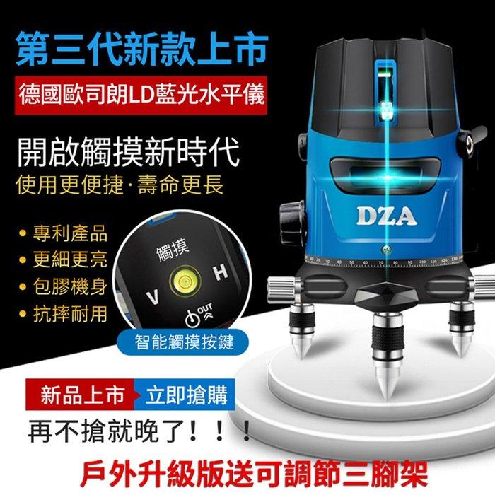 【藍光12線】2018新款LD藍光貼墻水平儀