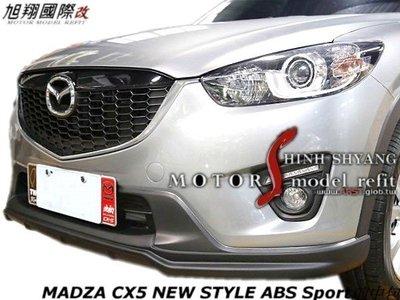 MADZA CX5 NEW STYLE ABS Sport前中包空力套件12-16