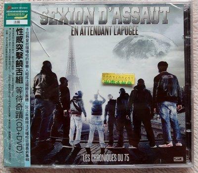 ◎2011全新CD+DVD未拆!20首-性感突擊饒舌組-等待奇蹟-Sexion D'Assaut-En Attendan