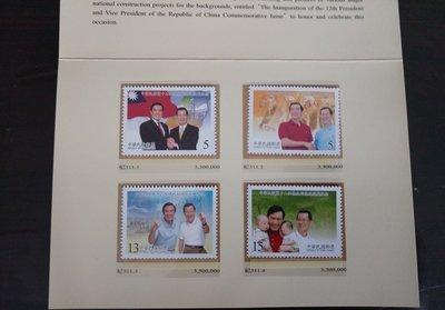 馬英九總統就職紀念郵票與信封