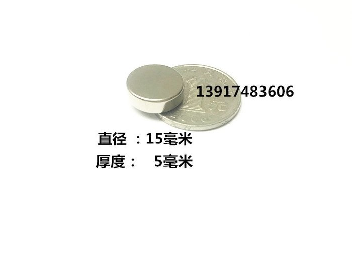 滿200元起發貨-強磁鐵圓形15X5MM 強磁釹鐵硼 稀土永磁王圓形強磁鐵D15*5MM