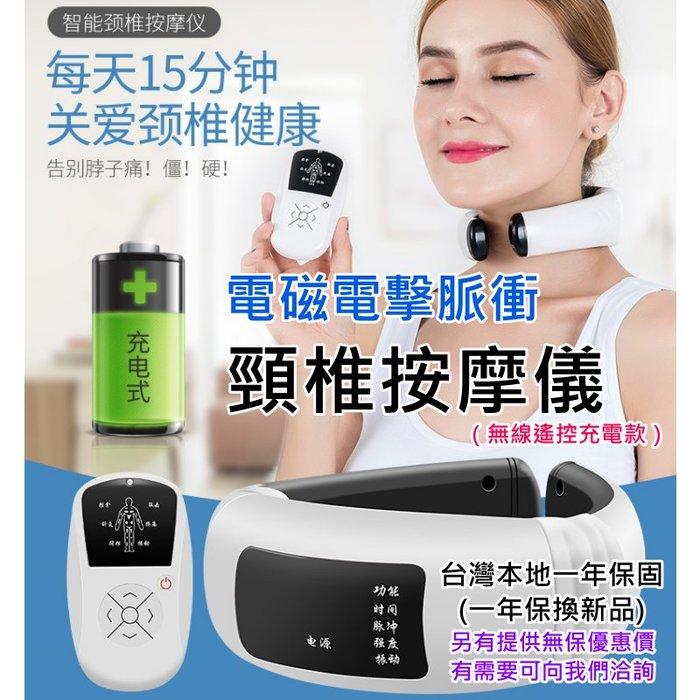 🔥淘趣購電磁電擊脈衝頸椎按摩儀(無線遙控充電款、台灣一年保固)💎頸椎按摩器 多功能頸部按摩器 按摩枕 頸椎按摩器