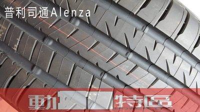 動力特區 普利司通 alenza 休旅胎 235/60R18 235/60/18 235-60-18