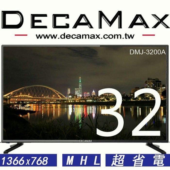 全新DecaMax 32吋液晶電視 A++級,LED,雙HDMI+USB輸入,台灣製造 DMJ-3200A 32吋電視機
