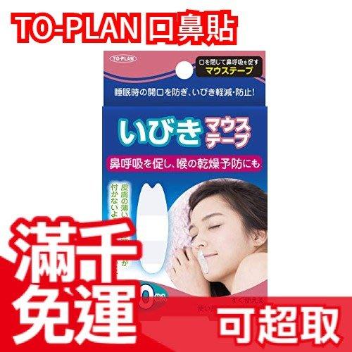 日本 TO-PLAN 口鼻貼60枚 防打呼 口鼻貼 防鼻鼾貼 打鼾 睡覺 安眠 舒眠❤JP Plus+