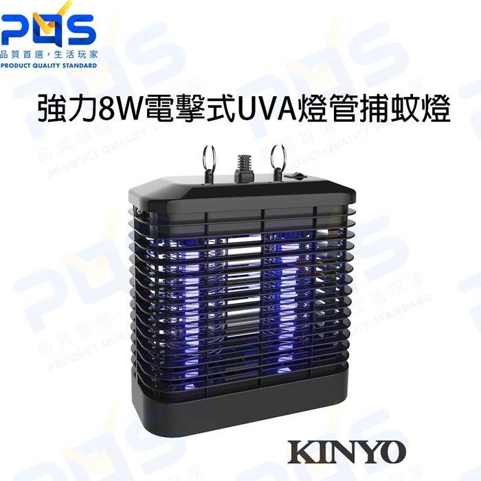 耐嘉 KINYO 強力8W電擊式UVA燈管捕蚊燈 紫外線燈管 台南PQS