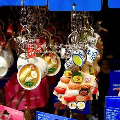 Miss莎卡娜代購【東京海洋迪士尼】﹝預購﹞米奇 炸蝦烏龍麵 七味粉 綜合壽司 茶 日式美食 造型吊飾鑰匙圈