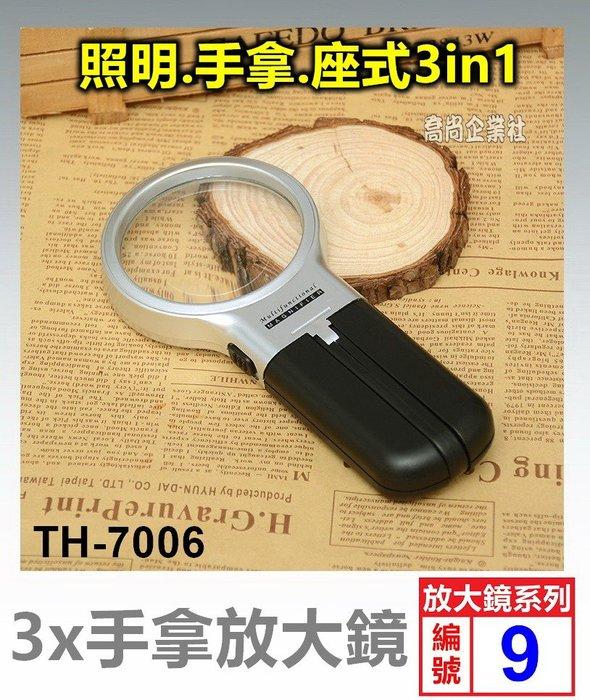 【喬尚拍賣】放大鏡系列【9】3in1手拿.座式.照明3x放大鏡TH-7006