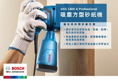 博世 GSS 1400A 砂紙機(集塵款) 贈原廠砂紙三張 原廠打孔器 GSS1400A - 原廠保固 台中市