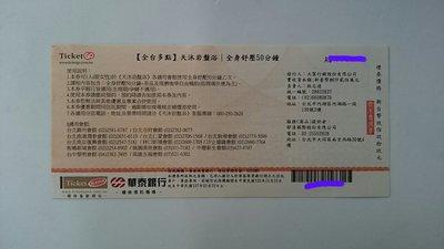 《858》天沐岩盤浴 全身舒壓50分鐘 禮券 ~ 只要 699元(免運)